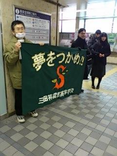 0114センター応援風景写真.jpg