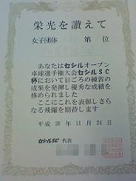 081125_jt_2.JPG