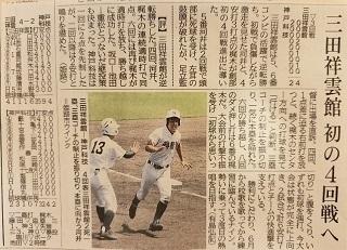 20190729野球部1.jpg
