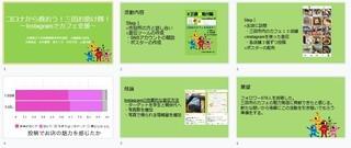 20210207三田学生サミット資料2.jpg