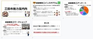 20210207三田学生サミット資料1.jpg