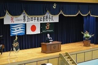 4学校長式辞DSC_0067.JPG