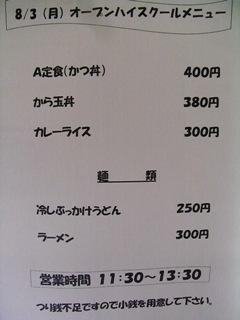 sho090803.JPG